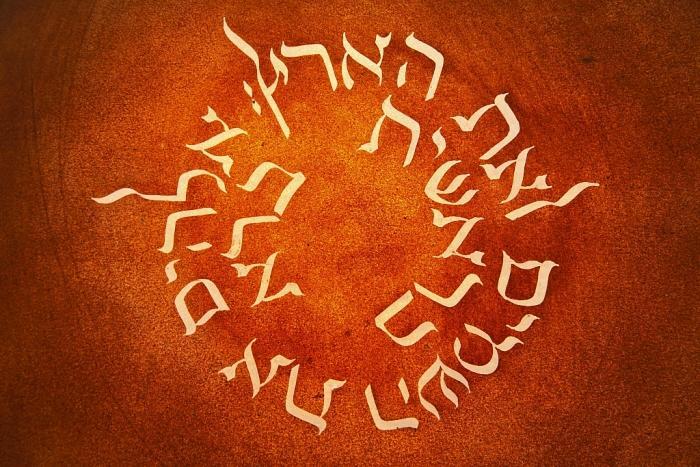 Un dossier sur la Méditation Kabbalistique EzoOccult