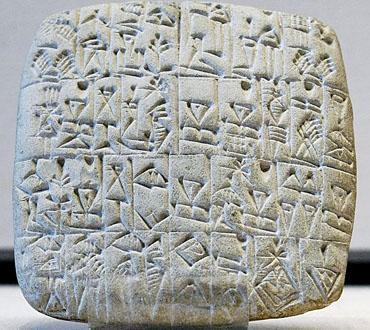 Fragment de rituel mésopotamien contre la maladie