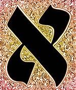La lettre Aleph