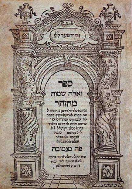 Zohar I. 1a – 2b - Genèse EzoOccult
