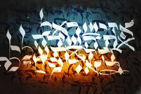 Calligraphie Anastasio - La Paix comme Utopie