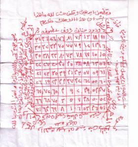 Le Djedouel, talismanie arabe EzoOccult image 8