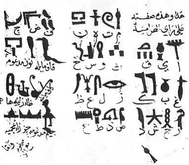 Ibn Wahshiyya et la magie (2) Egyptian alphabet